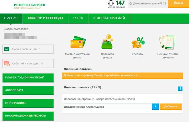 Главная интернет банкинга