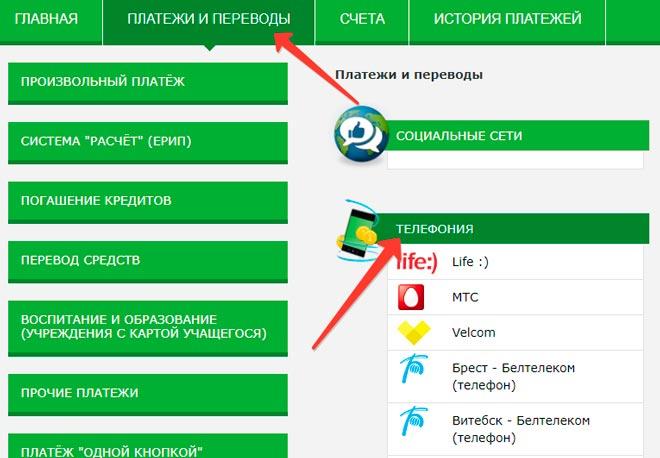 Телефония через платежи и переводы