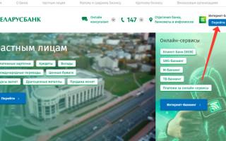 Вход в интернет-банкинг Беларусбанк (личный кабинет)