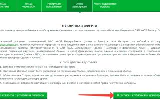 Пошаговая инструкция подключения Беларусбанка и регистрация