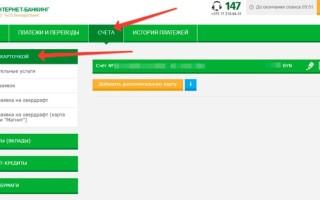 Проверить текущий баланс счета и карт Беларусбанка