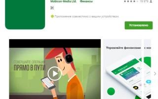 Мобильное приложение М-Банкинг от Беларусбанка