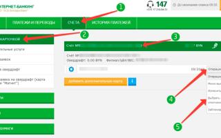 Инструкция по оплате в Беларусбанке коммунальных платежей, телефона, интернета, переводах