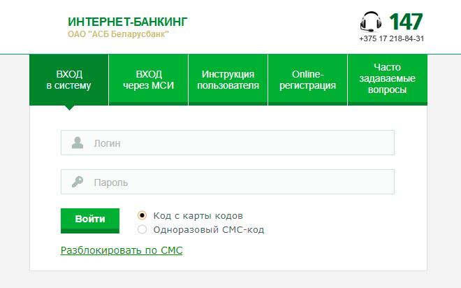 Главная страница интернет банкинга