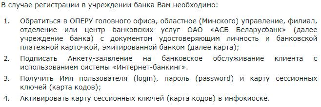 Регистрация через банк